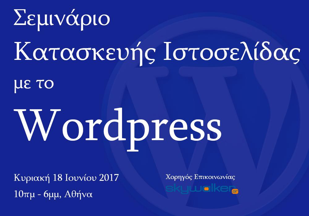 Σεμινάριο Κατασκευής Ιστοσελίδας με το Wordpress