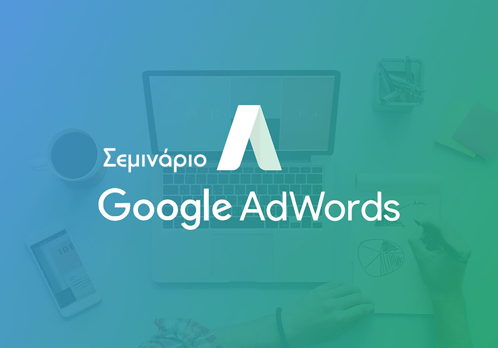 Σεμινάριο Google Adwords